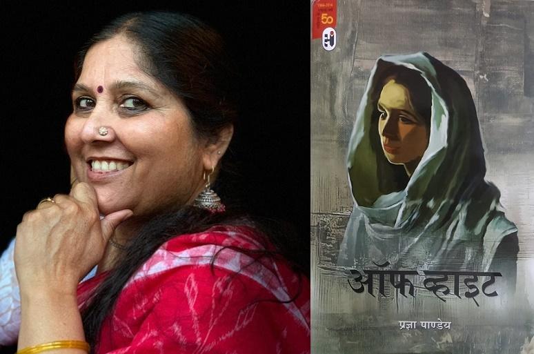 Pragya Pande short stories Off White