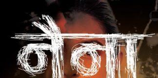 Naina a novel by Sanjeev Paliwal