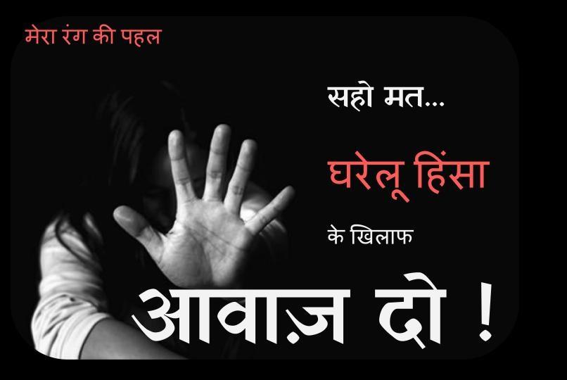 Stop domestics violence - MeraRanng campaign