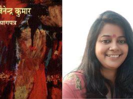 एक स्त्री के मन में आज भी बहुत से सवाल उठते हैं जैनेंद्र कुमार की 'त्यागपत्र' पढ़कर